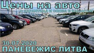 Цены на авто после карантина ПАНЕВЕЖИС ЛИТВА