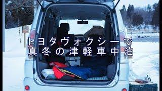 真冬の青森車中泊旅!国道4号線を北へ津軽海峡冬景色と鶴の舞橋