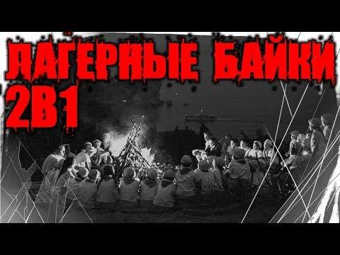 Страшные Истории - 2 Истории Про Лагерь в 1 Видео