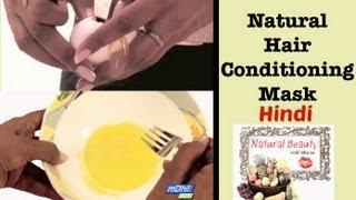 Make an Egg & Oil Moisturizing Hair Mask! - Hindi