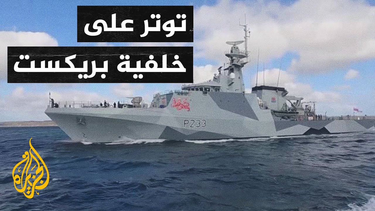 الجزيرة ترصد احتجاج قوارب صيد فرنسية عند ميناء جيرسي البريطاني  - نشر قبل 7 ساعة