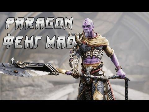 видео: paragon/Парагон ► фенг мао (1080p ПК)