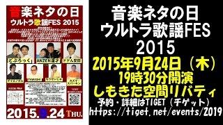 2015.9.24(木)開催!歌ネタ芸人大集合ライブ「音楽ネタの日 ウルトラ...