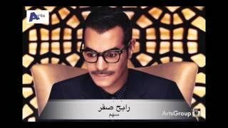 الفنان رابح صقر - اغنية سهم (النسخة الأصلية) 2015
