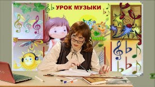 Маэстро Горский - Урок музыки