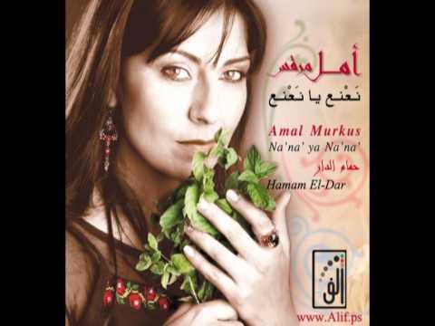 Amal Murkus - Hamam ElDar   امل مرقس - حمام الدار