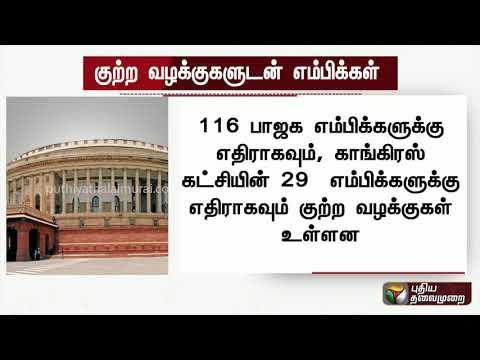 குற்றவழக்குடன் 233 எம்.பிக்கள்: ஏடிஆர் நடத்திய ஆய்வில் தகவல்   Criminal Case   MP   ATR  Puthiya thalaimurai Live news Streaming for Latest News , all the current affairs of Tamil Nadu and India politics News in Tamil, National News Live, Headline News Live, Breaking News Live, Kollywood Cinema News,Tamil news Live, Sports News in Tamil, Business News in Tamil & tamil viral videos and much more news in Tamil. Tamil news, Movie News in tamil , Sports News in Tamil, Business News in Tamil & News in Tamil, Tamil videos, art culture and much more only on Puthiya Thalaimurai TV   Connect with Puthiya Thalaimurai TV Online:  SUBSCRIBE to get the latest Tamil news updates: http://bit.ly/2vkVhg3  Nerpada Pesu: http://bit.ly/2vk69ef  Agni Parichai: http://bit.ly/2v9CB3E  Puthu Puthu Arthangal:http://bit.ly/2xnqO2k  Visit Puthiya Thalaimurai TV WEBSITE: http://puthiyathalaimurai.tv/  Like Puthiya Thalaimurai TV on FACEBOOK: https://www.facebook.com/PutiyaTalaimuraimagazine  Follow Puthiya Thalaimurai TV TWITTER: https://twitter.com/PTTVOnlineNews  WATCH Puthiya Thalaimurai Live TV in ANDROID /IPHONE/ROKU/AMAZON FIRE TV  Puthiyathalaimurai Itunes: http://apple.co/1DzjItC Puthiyathalaimurai Android: http://bit.ly/1IlORPC Roku Device app for Smart tv: http://tinyurl.com/j2oz242 Amazon Fire Tv:     http://tinyurl.com/jq5txpv  About Puthiya Thalaimurai TV   Puthiya Thalaimurai TV (Tamil: புதிய தலைமுறை டிவி)is a 24x7 live news channel in Tamil launched on August 24, 2011.Due to its independent editorial stance it became extremely popular in India and abroad within days of its launch and continues to remain so till date.The channel looks at issues through the eyes of the common man and serves as a platform that airs people's views.The editorial policy is built on strong ethics and fair reporting methods that does not favour or oppose any individual, ideology, group, government, organisation or sponsor.The channel's primary aim is taking unbiased and accurate information to the socia