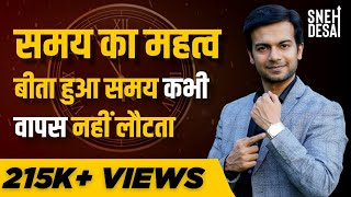समय का महत्व | बीता हुआ समय कभी वापस नहीं लौटता | Importance of Time by Sneh Desai (Video in Hindi)
