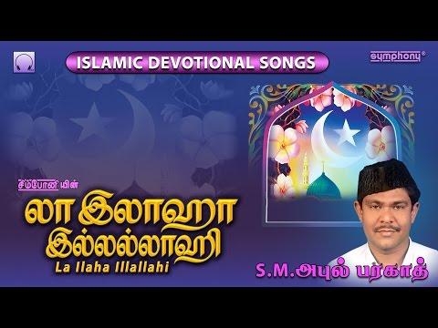 La ilaha illallahi | S M Abul Barakath | Islamic Tamil