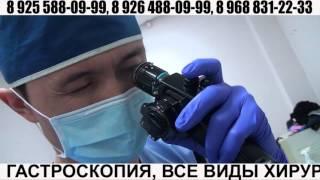 видео Медицинский центр