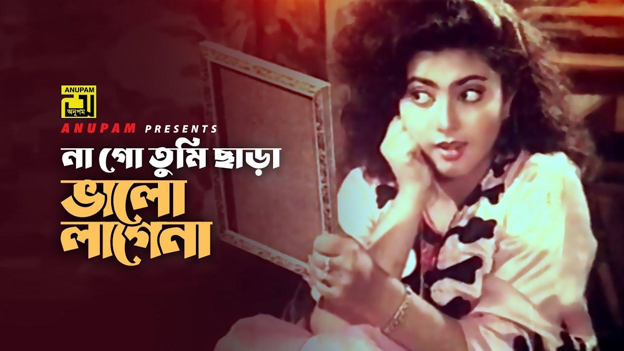 Na Go Tumi Chara Valo Lagena (না গো তুমি ছাড়া ভালো লাগেনা) Lyrics Sabina Yesmin