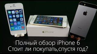 Полный обзор iPhone 6. Стоит ли покупать?