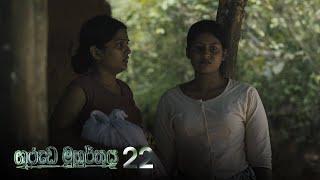Garuda Muhurthaya | Episode 22 - (2020-11-08) | ITN Thumbnail
