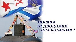 Поздравление с Днем подводника - гордость России!!!