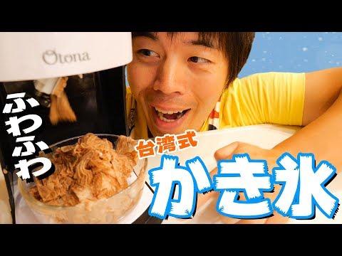 ふわふわ食感!台湾式かき氷機がキター!