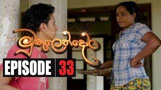 Muthulendora | Episode 33  27th February 2020 Thumbnail