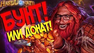 Hearthstone больше не бесплатная игра! (ВНИМАНИЕ,БУНТ!) 🔥