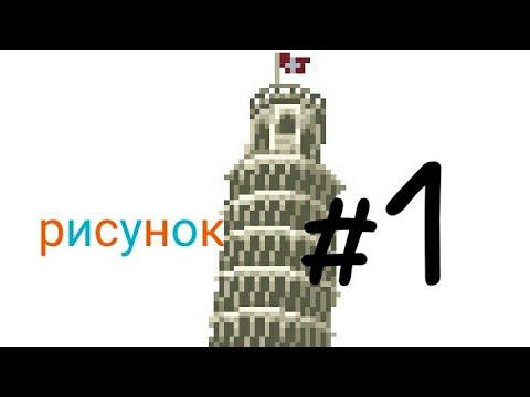 Sandbox/Рисунок #1/ Пизанская башня - YouTube