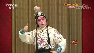 《中国京剧音配像精粹》 20200203 京剧《穆桂英挂帅》 2/2| CCTV戏曲