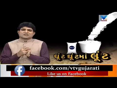 Packaged Milk Scam Investigated; Cheating Customers Health on Name of Brand  Vtv News