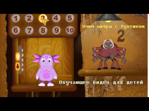 Лунтик - Лифт|Учим цифры с Лунтиком|Обучающее видео для детей