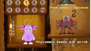 Лунтик - Лифт. Обучающее видео для детей.