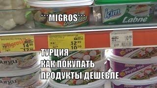 как покупать продукты дешевле Турция Мигрос Скидочная карта