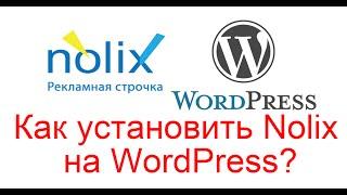 видео ВСЁ про рекламную строчку nolix