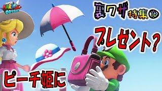 【マリオオデッセイの裏技⑯】ピーチ姫にプレゼントを届けると? ピンクのオデッセイ 検索動画 5