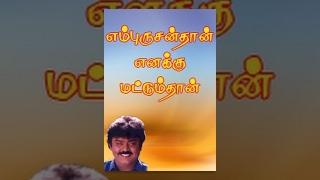 En Purushanthaan Enakku Mattumthaan (1989) Tamil Movie