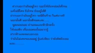 พูดลอยลอย - อัสนี โชติกุล [ฝึกร้อง]