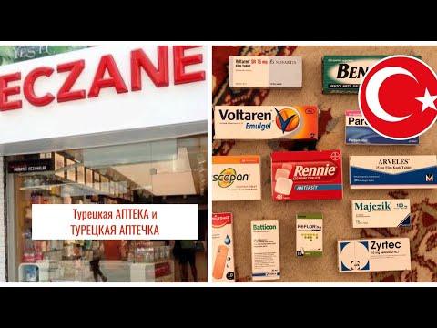 Турецкая АПТЕКА И АПТЕЧКА / ТУРЕЦКИЕ ЛЕКАРСТВА их НАЗВАНИЕ И ПРИМЕНЕНИЕ / необходимые лекарства