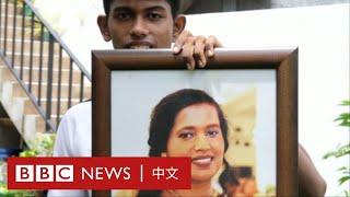 斯里蘭卡爆炸案:失去親人的他們如何從新振作?— BBC News 中文