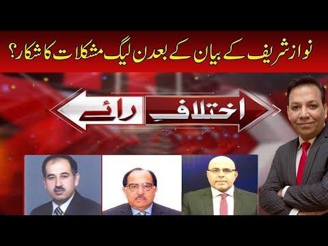 Ikhtelaf E Raae   15 May 2018   24 News HD