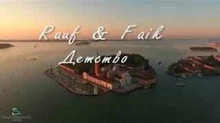 Rauf & Faik - Детство / Каждый раз я вспоминаю детство, помню наше место