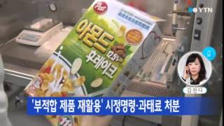 """""""동서식품 시리얼 전제품 대장균 검출 안 돼"""" / YT…"""
