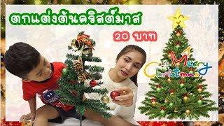 ตกแต่งต้นคริสต์มาส 20 บาท | Merry Christmas 2018 | tongla channel