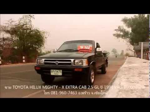 ขายแล้ว รถยนต์มือสอง เชียงใหม่ TOYOTA HILUX MIGHTY-X EXTRA CAB 2500CC MT 1994 DIESEL THAILAND