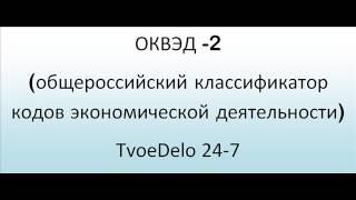 видео Общероссийский классификатор ОКВЭД на 2017 год