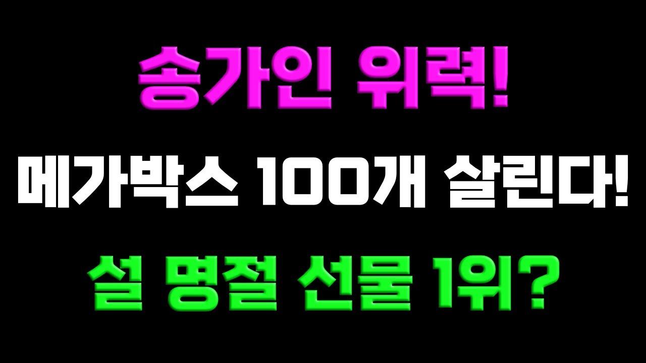 송가인 위력! 메가박스 100개 살린다! 설 명절 선물 1위?