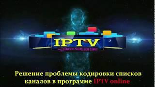 IPTV транслит названий ТВ каналов, фильмов, музыки, радио