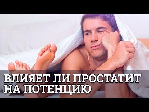 Влияет ли простатит на потенцию || Юрий Прокопенко