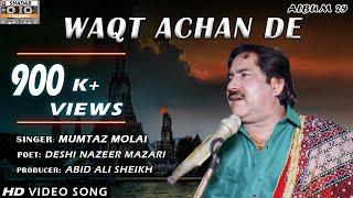 Waqt Achan De | Mumtaz Molai | Album 29 | Shadab Channel