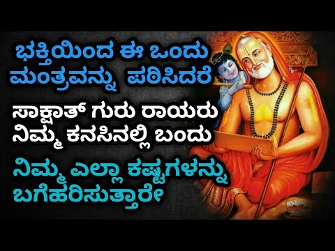 CHANT MIRACLE OF GURU RAGHAVENDRA SWAMI MANTRA  FOR ALL PROBLEMS |mantralayam|