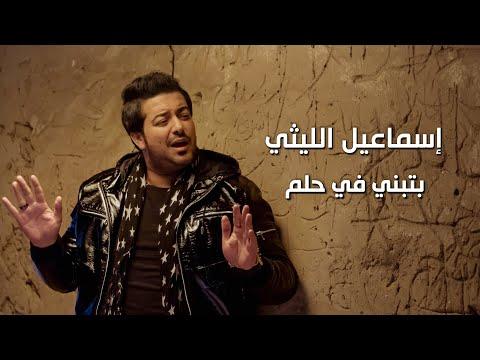 Ismail El Leithy - Betbny Fi Helm / حصرياً أغنية ( بتبني في حلم ) للنجم إسماعيل الليثي 2019