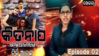 Gambar cover KIDNAP | Episode 02 - The Plan | Odisha's 1st WebSeries | Eng.Subtitles | HD