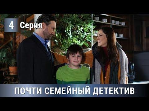 ОЖИДАЕМЫЙ ДЕТЕКТИВ ПО РОМАНУ! 4 серия.  РУССКИЙ СЕРИАЛ 2019! Почти семейный детектив