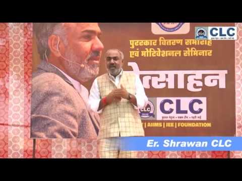 Success and Motivation Mantra#1 by Er. Shrawan CLC - YouTube