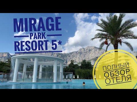 MIRAGE PARK RESORT 5* Кемер/Гейнюк/Турция 2019. Самый популярный отель в Гейнюк. Обзор отеля!