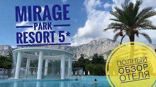 MIRAGE PARK RESORT 5 Кемер Самый популярный отель в Гейнюк Полный обзор гостиницы Турция 2019